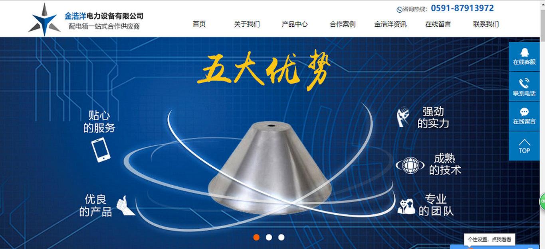 福州金浩洋电力设备有限公司