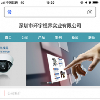 深圳市环宇视界实业有限公司