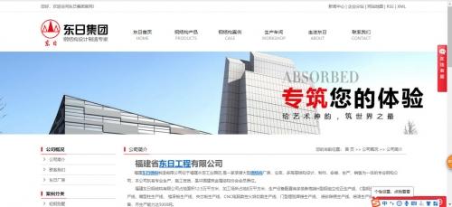 福建东日钢构制造有限公司