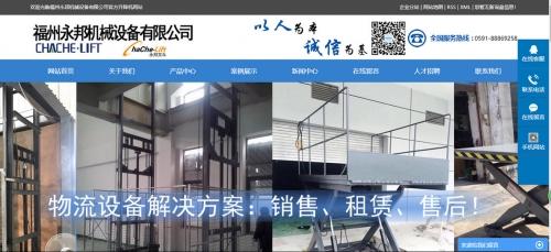 福州永邦机械设备有限公司