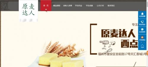 福州原麦达人烘焙技术咨询有限公司