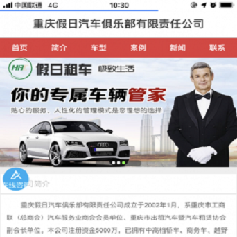 重庆假日汽车俱乐部有限责任公司