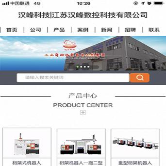 江苏汉峰数控科技有限公司