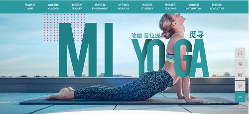 福州觅瑜伽国际培训学校