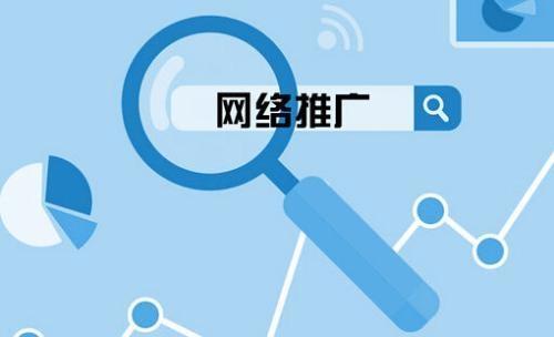 福州网络推广公司告诉你网站怎么优化才能上首页?