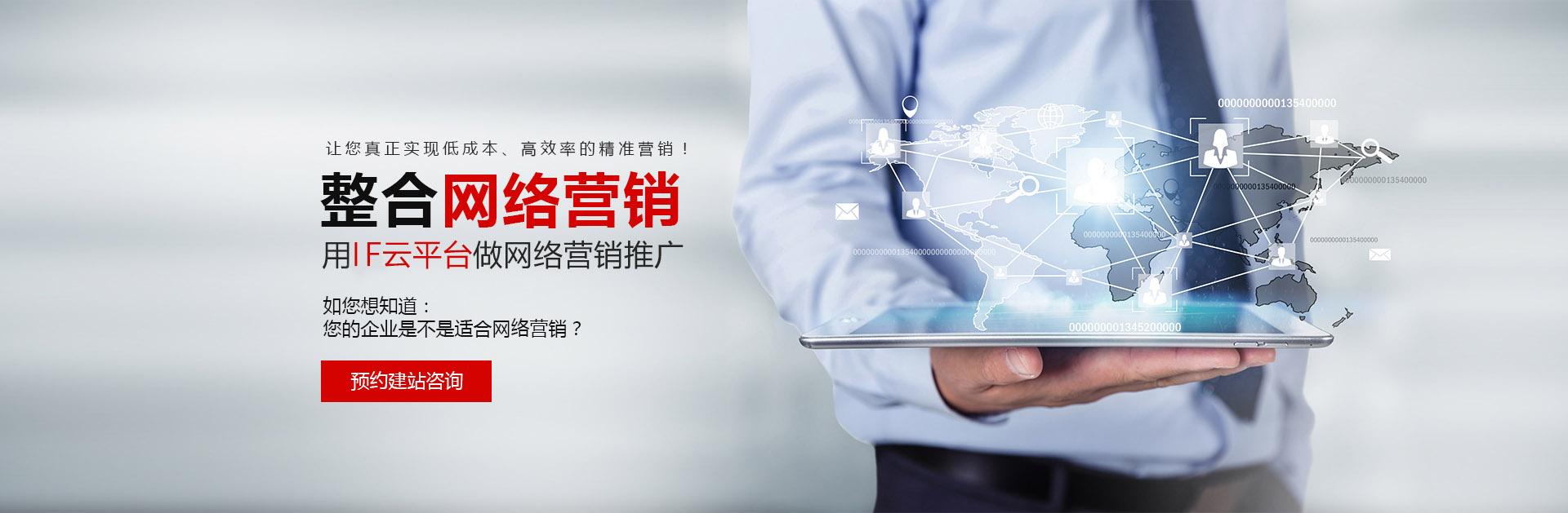 福州网络推广
